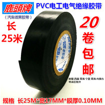 Deer first electrical tape electric tape PVC waterproof ultra-thin ultra-sticky flame retardant electrical insulation tape harness tape