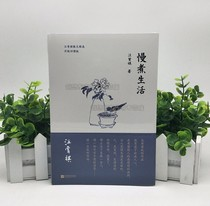 Slow cook life paperback edition 9787559407252 Wang zengqi 75th anniversary of the white gold commemorative edition Chinese modern and contemporary classic novel essay diet