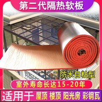 Insulation material roof roof roof color steel tile insulation film indoor sun room insulation board waterproof sunscreen self-adhesive