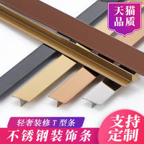 Stainless steel decorative metal wire U-slot wooden floor t-buckle Edge strip tile shut strip Edge strip