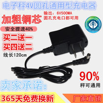 Electronic scale charger 4V folding said storage commercial special 6V round hole universal power line electronic said Red appliances