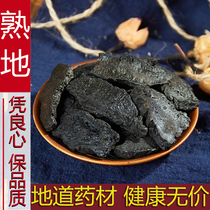Chinese herbal medicine genuine new goods pregnant cooked dihuang yellow slices 500g g nine steamed nine wild cooked dihuang yellow Chinese herbal medicine sulfur-free