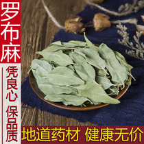 Chinese herbal medicine special new goods Luo Ma bu apocynum leaf tea apocynum tea 500 grams batch