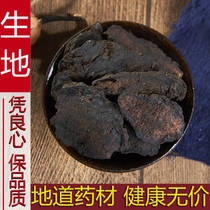 Chinese herbal medicine batch occurred to huangsheng Huai habitat big habitat habitat tablets 500 grams and another Rehmannia