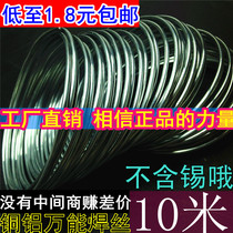 (Excluding tin)universal wire copper and aluminum cored industrial grade electrode home stainless steel air conditioning refrigerator welding