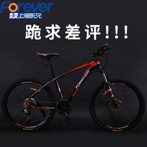 Permanent mountain bike male single car racing light Road double shock disc brakes off-road adult student female