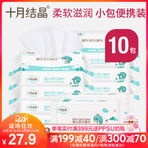 October Crystal baby wipes small bag carry hand mouth dedicated baby portable wet wipes 25 pumping * 10 package
