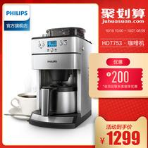 Philips HD7753 fully automatic American coffee machine now grinding home office bean grinder grinding one