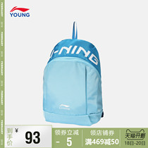 Li Ning Tong double shoulder bag male and female children 2019 new 3-6 years old Sports Life series Backpack Bag sports bag