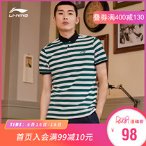 Li Ning short-sleeved male 2019 new sports fashion series Casual lapel Summer Slim striped cotton POLO shirt