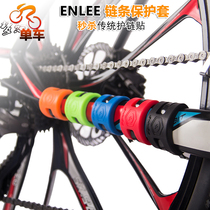 Road car mountain bike rear fork anti-collision rubber protective ring chain protective sleeve chain stick mountain bike equipment
