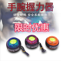 Wrist Force ball male grip ball trainer professional training hand Force male self-starting Bowl force Ball Super gyro wrist Force ball