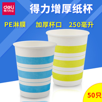 Effective thick disposable paper cups 250ml 9 oz 50 pack high temperature anti-leakage safety