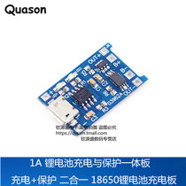 1A lithium battery charging and protection one plate charging protection combo 18650 lithium battery charging board
