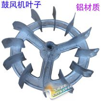 100W23500W CZR blower stove hair dryer accessories aluminum impeller leaves blades Blades 1 5KW