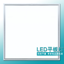 JL integrated ceiling LED lamp ultra-thin energy-saving flat lamp lighting panel lamp 600 x 600 x grille lamp 60 x 60.