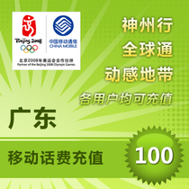 Guangdong mobile phone bill recharge 100 yuan fast charge mobile phone bill recharge automatic recharge instant account