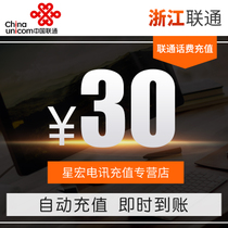 The official Fast Charge Zhejiang Unicom prepaid recharge 30 yuan automatic fast charge instant arrival