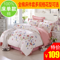 Love home textile cotton printed garden flower bed linen four-piece single double bed supplies special W