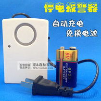 Automatic charging free battery 220V power alarm trip off the alarm Fish Pond Farm Super Sound