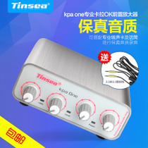 Tinsea kpa one professional microphone amplifier karaoke words put mobile phone K song recording reverb adjustment