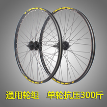 26 inch 26x1 95 aluminum alloy mountain bike wheels 18 21 24 27 speed disc brake wheel set front and rear wheels