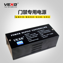vexg access control dedicated power supply 12V5A access control power supply controller access control power supply transformer