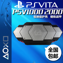 Sony PSVita psv1000 PSV2000 Protective shell anti-pressure collision prevention Fall steel battle Armor Metal shell