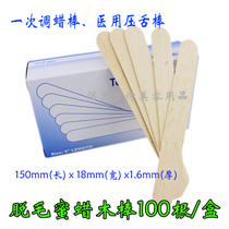 Disposable new wax stick pressure tongue stick Birch thickening mask stick teaching stick hair removal wax tool 100