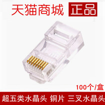 Latent pass ultra five Crystal Head unshielded RJ45 network pure copper trigeminal chip 8p8c head 100 boxes
