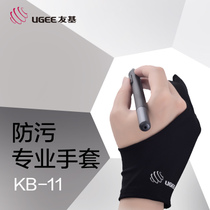 Friends of the base plate antifouling two finger gloves pen screen drawing computer painting professional finger sets KB-11