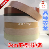 5cm edge strip thickened widening edge strip PVC door plate edge strip ecological plate matching edge strip roll
