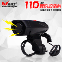 Magic Knight Bike electric horn loud sound bright high-decibel mountain bike bells cycling accessories riding equipment