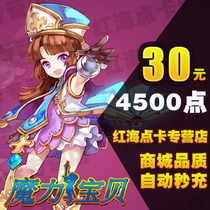 Easy to play through nostalgic Shepherd Gemini fantasy magic baby card 30 yuan 4500 point charge seconds charge