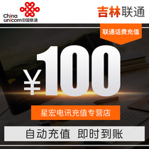 The official Fast Charge Jilin Unicom prepaid recharge 100 yuan automatic fast charge instant arrival