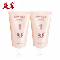 Two foot season foot cream No. 1 foot cream to the foot odor foot itching Rotten feet foot sweat foot discomfort dry itching