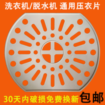 Immortal washing machine double cylinder dewatering bucket drying bucket pressing plate pressing PAD press cover pressure plate barrel cap Accessories