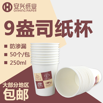 Thick section of the United States paper cup disposable paper cup Cup office tea cup paper cup 50 bags 250ml