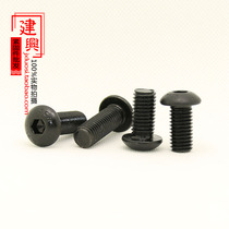 Semicircle head Hexagon socket screw 10 9 level Pan head mushroom head round head cup Hexagon M5 M6