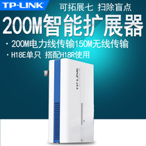TP-LINK TL-H18E wireless power cat expander single only