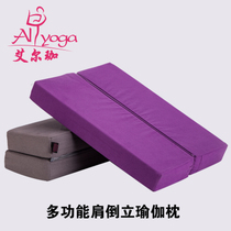 Eyjia yoga shoulder inverted pad eyjanga yoga AIDS foldable yoga pillow yoga pillow