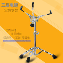 Small drum rack 14-inch 12-inch drum stand dumb pad rack drum accessories can lift the folding Drum Rack
