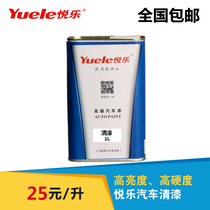 Yue Le automobile lacquer automobile varnish paint bright oil high light oil cover light 1L and 5L transparent wood paint