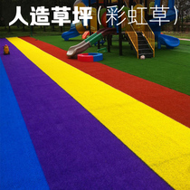 Artificial lawn kindergarten dedicated Rainbow runway 4 color simulation lawn carpet