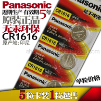 Ultra-thin genuine Panasonic Cr1616 produits sans fil clé de voiture 3V bouton batterie