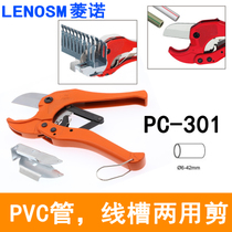PVC Tube Shear CLAMP PIPE cutting knife pipe clamp PC-301 6-42mm Line Groove scissors Cutting Tool