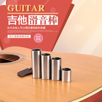 Guitar finger length steel ring country jazz blues metal sliding Rod professional electric guitar sound stick authentic