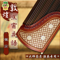 Dunhuang guzheng banana window night language 694KK PP Xu Zhen high signature adult beginner test grade piano professional playing