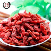 One pound of grass Royal Yan Medlar wolfberry red Gou qiangzi 500 grams of red wolfberry wolfberry