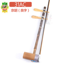 Dunhuang Jing Huan 31AC good grade Jing Huan Shanghai national musical instrument factory